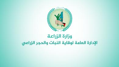 Photo of تعميم صادر عن وزارة الزراعة
