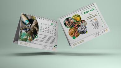 Photo of الزراعة تُصدر التقويم الزراعي السنوي للعام 2021
