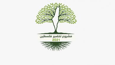Photo of اعلان عن مشروع تخضير فلسطين 2021