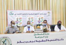 Photo of الزراعة تشارك في الحملة الوطنية للتوعية حول ضغط الدم